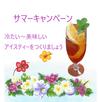 和紅茶 お得情報!!