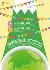 世界お茶まつり2019 静岡紅茶のセミナー開催 申込み受付中!