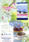 「Always 桜の紅茶」 新発売!